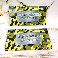 Подарункова шоколадка З Днем збройних сил 90гр.Подарунок чоловіку,колезі,тату,брату, сину на 6 грудня.