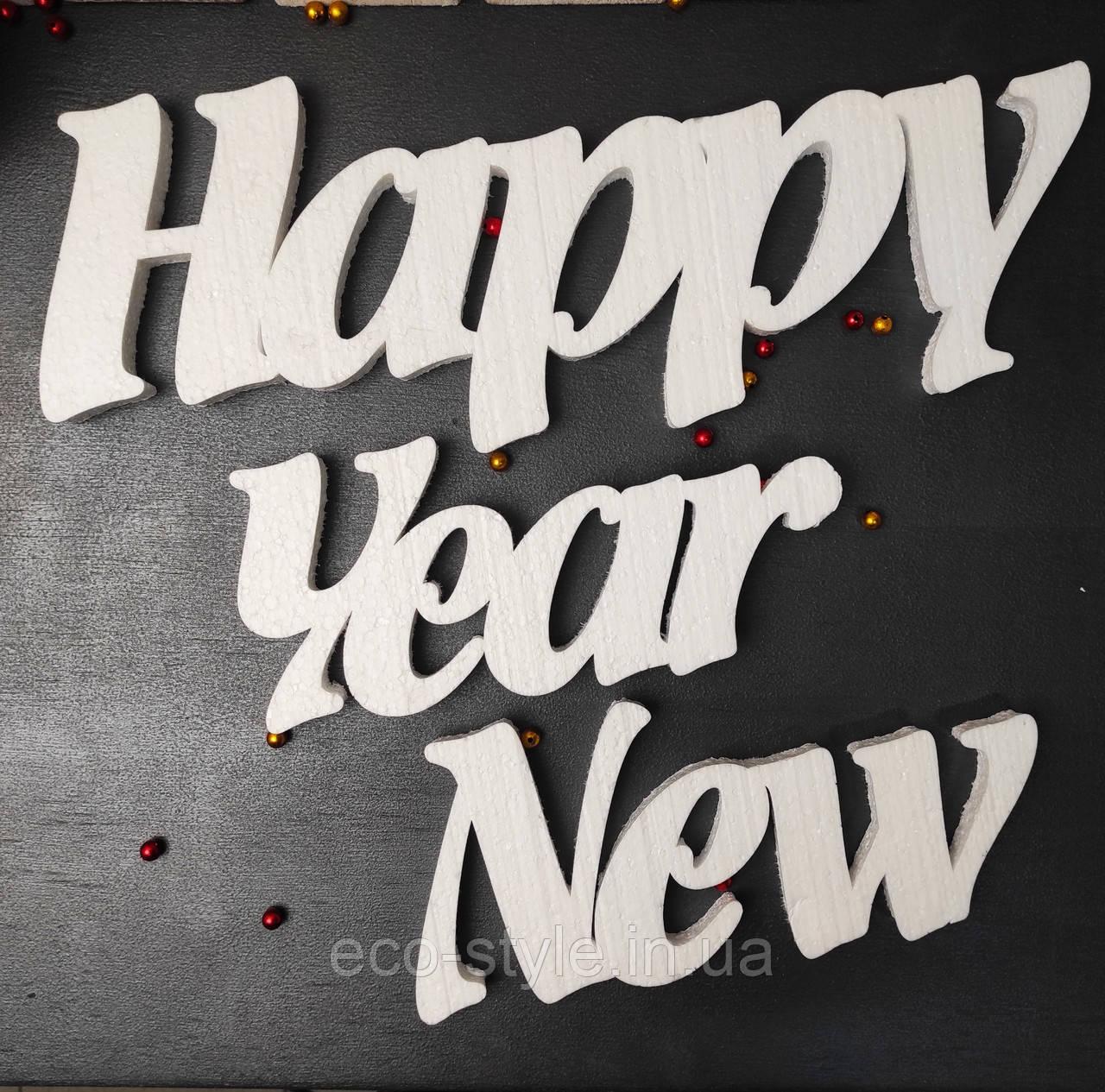 Новогодние украшения. Надпись из пенопласта