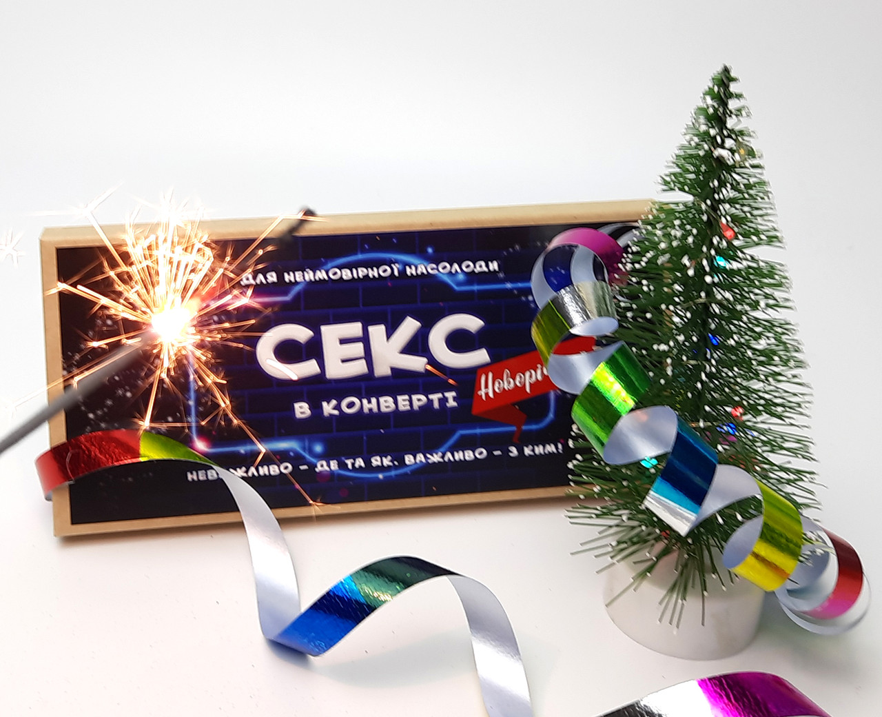 Секс в конверте новогодний -  необычный сувенир на новый год, новогодний подарок для пары, для влюбленных