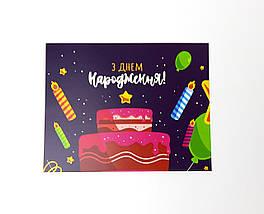 """Открытка  """"З Днем народження"""" - Позитивная открытка - Яркая открытка на день рождение - Яркая открытка"""