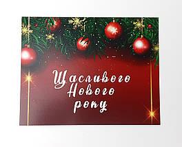 """Листівка """"Щасливого нового року"""" - Новгодняя листівка - Новорічні побажання і позравления"""