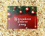 """Открытка  """"Щасливого нового року"""" - Новгодняя открытка - Новогодние пожелания и позравления, фото 2"""