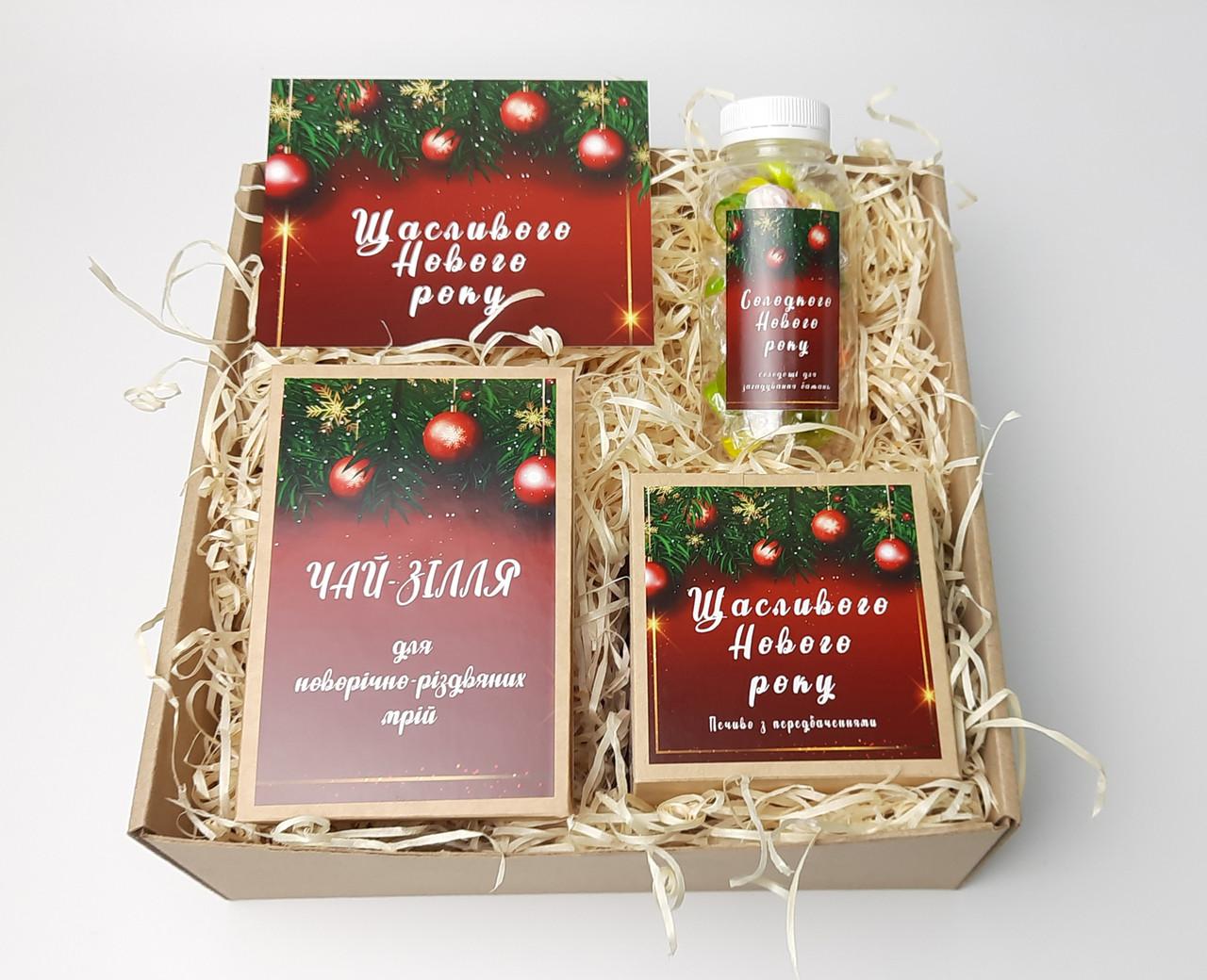"""Новогодний набор """"Щасливого нового року"""":  печенье с предсказаниями новогоднее, чай, конфеты, открытки"""