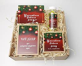 """Новорічний набір """"Щасливого нового року"""": печиво з передбаченнями новорічне, чай, цукерки, листівки"""