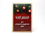 """Новогодний набор """"Щасливого нового року"""":  печенье с предсказаниями новогоднее, чай, конфеты, открытки, фото 4"""