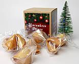"""Новогодний набор """"Щасливого нового року"""":  печенье с предсказаниями новогоднее, чай, конфеты, открытки, фото 6"""