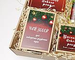"""Новогодний набор """"Щасливого нового року"""":  печенье с предсказаниями новогоднее, чай, конфеты, открытки, фото 8"""