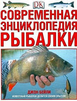Современная энциклопедия рыбалки  Бейли Д