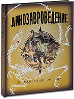 Динозавроведение. Поиски затерянного мира. Г. Блайт (Твердый)