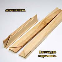 Подрамник деревянный в разобранном виде, набор планок 4шт размер модуля 40х17мм овал (Украина) - 90x90, фото 1