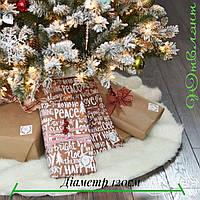 Юбка-коврик под елку белый, 120см, пушистый, снег, с долгим ворсом