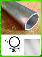 Алюминиевая круглая труба 30*2, Без покрытия