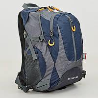 Рюкзак туристический с каркасной спинкой DEUTER 35 литров G25 Синий