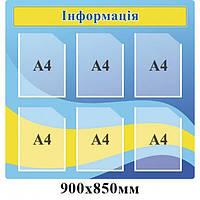 Стенд Информация сине-желто-голубой 6 карманов А4