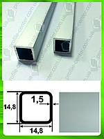 Алюминиевая квадратная труба 14.8х14.8х1.5, Серебро (анод)