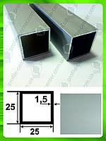 Алюминиевая квадратная труба 25х25х1.5, Серебро (анод)