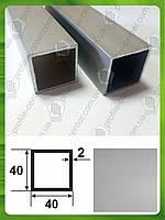 Алюминиевая квадратная труба 40х40х2, Серебро (анод)