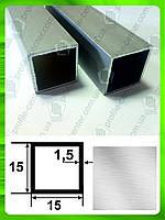 Алюминиевая квадратная труба 15*15*1.5, Без покрытия