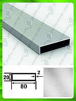 Алюминиевая прямоугольная труба 80х20х2, Без покрытия