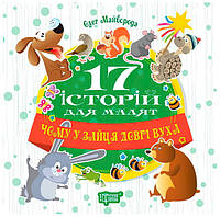 17 историй для малышей Торсинг Почему у зайца длинные уши
