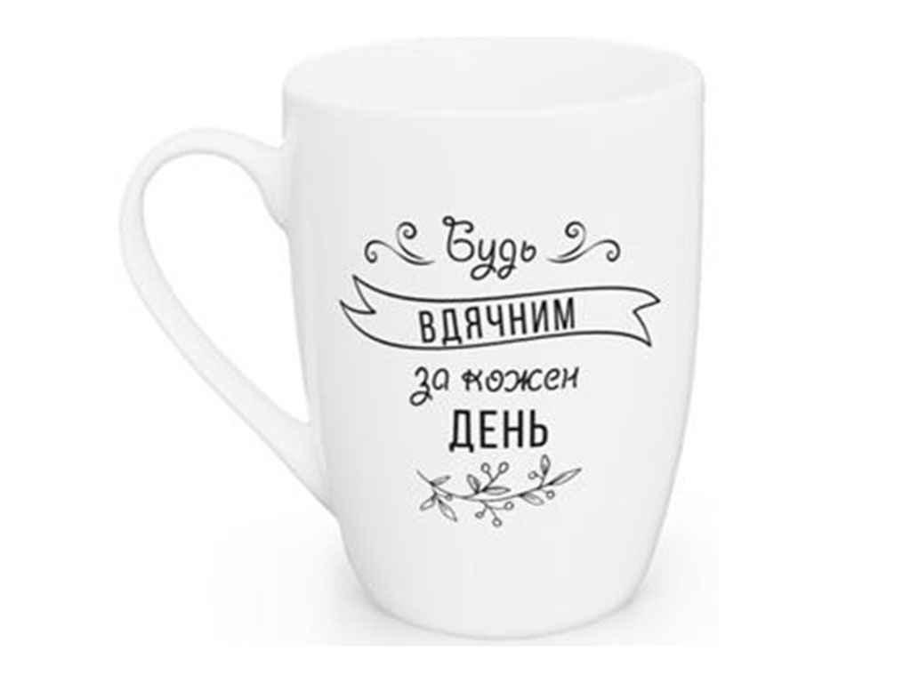Чашка керамическая Kvarta Будь благодарен за каждый день 360 мл (1713)