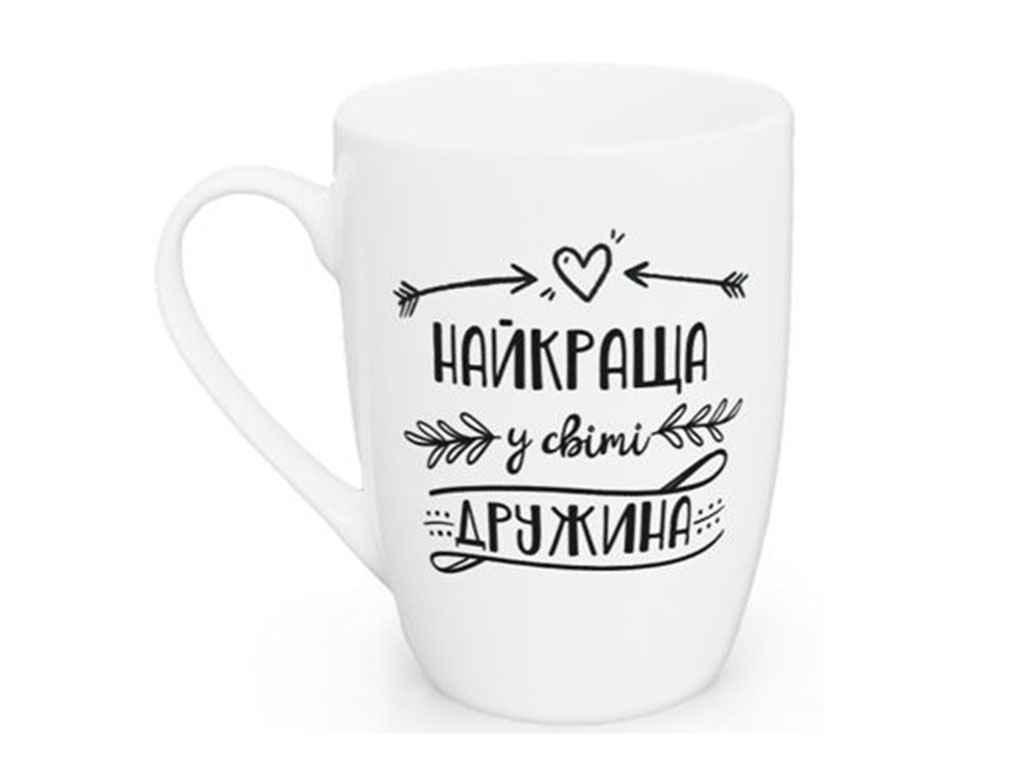 Чашка 360мл Капучино Найкраща у світі дружина 1719 в под. коробці ТМKVARTA