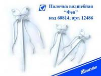 "Сувенир N12486 Жезл принцессы ""Бабочка розовая"" уп12"