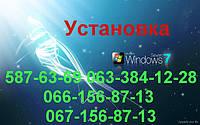 Установка/переустановка Windows Позняки Ремонт ПК Вызов мастера БЕСПЛАТНО Работаем без  выходных