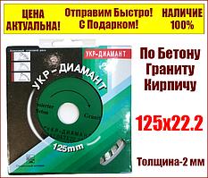 Алмазний відрізний диск по бетону 125x22.2 мм Укр-Діамант 98-708