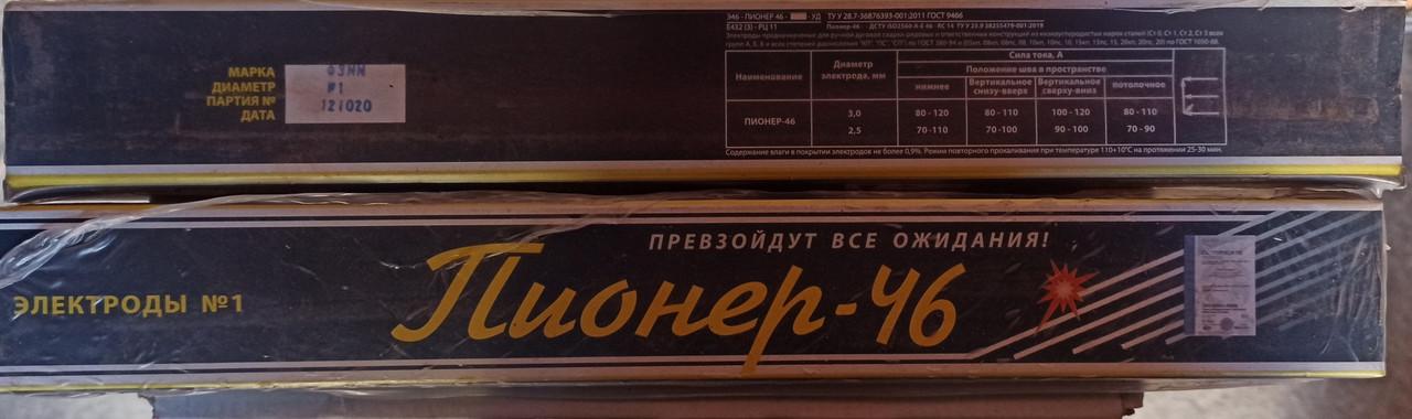 Электроды Пионер-46 ф3мм/1кг