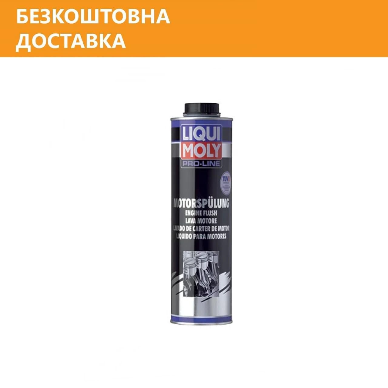 Средство для профессиональной промывки двигателя Liqui Moly, промывка для масляной системы 0.5 л.
