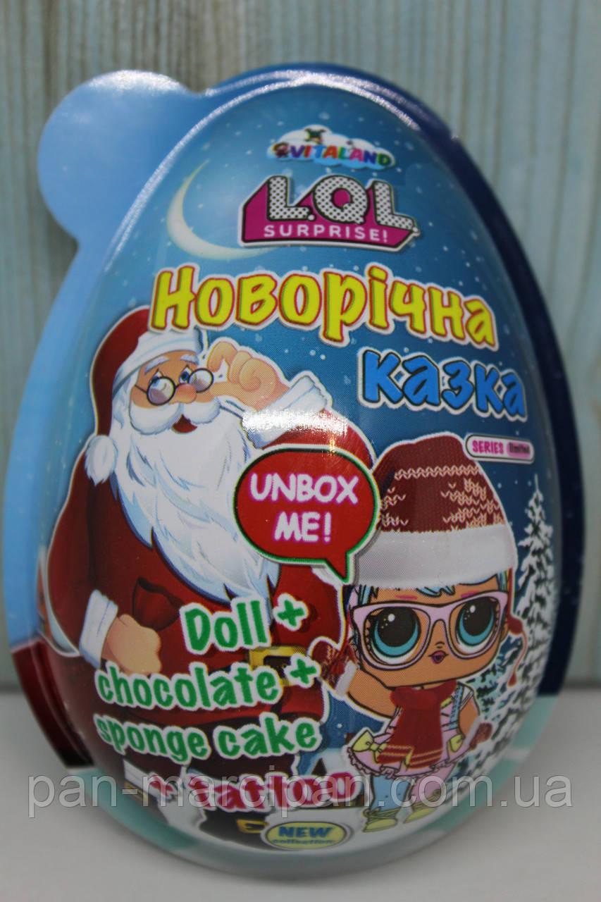 L. O. L. Новорічна Казка (лялька L. O. L + Тату + печиво з шоколадом) 50 г