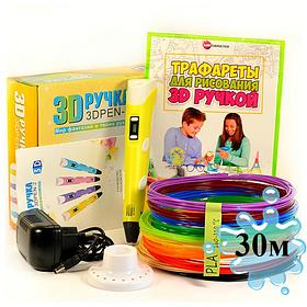3D-ручка с Эко Пластиком  c Трафаретами с LCD экраном 3D Pen 2 Original Yellow КОД: hub_TSEI21161