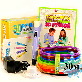 3D-ручка с Эко Пластиком  c Трафаретами с LCD экраном 3D Pen 2 Original Purple КОД: hub_qEUx86695