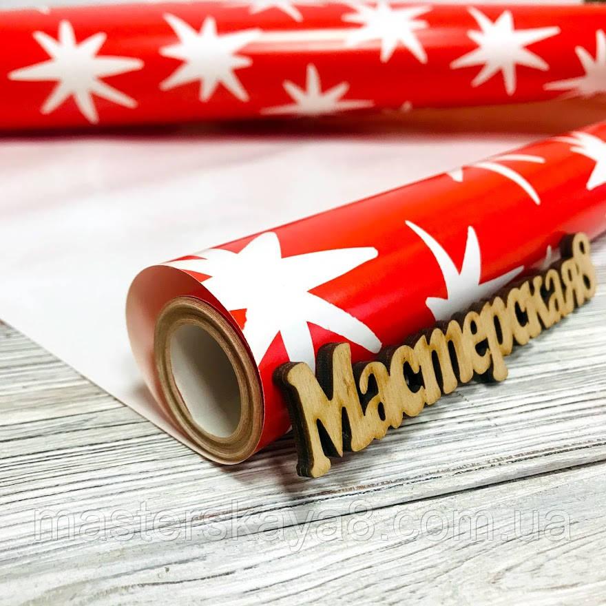 """Бумага подарочная в рулоне 10метров плотность 60грамм/ м.кв. """"Звезда"""""""