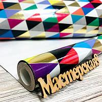 """Бумага для упаковки 10м/70см """"Цветной треугольник"""", упаковочная, подарочная, фото 1"""