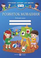 Робочий зошит з розвитку мовлення  для дітей 5–6 років