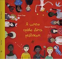 Детская книга Алан Серр: Я имею право быть ребенком