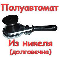Запорожская машинка закаточная полуавтоматическая никель Ключ для консервации
