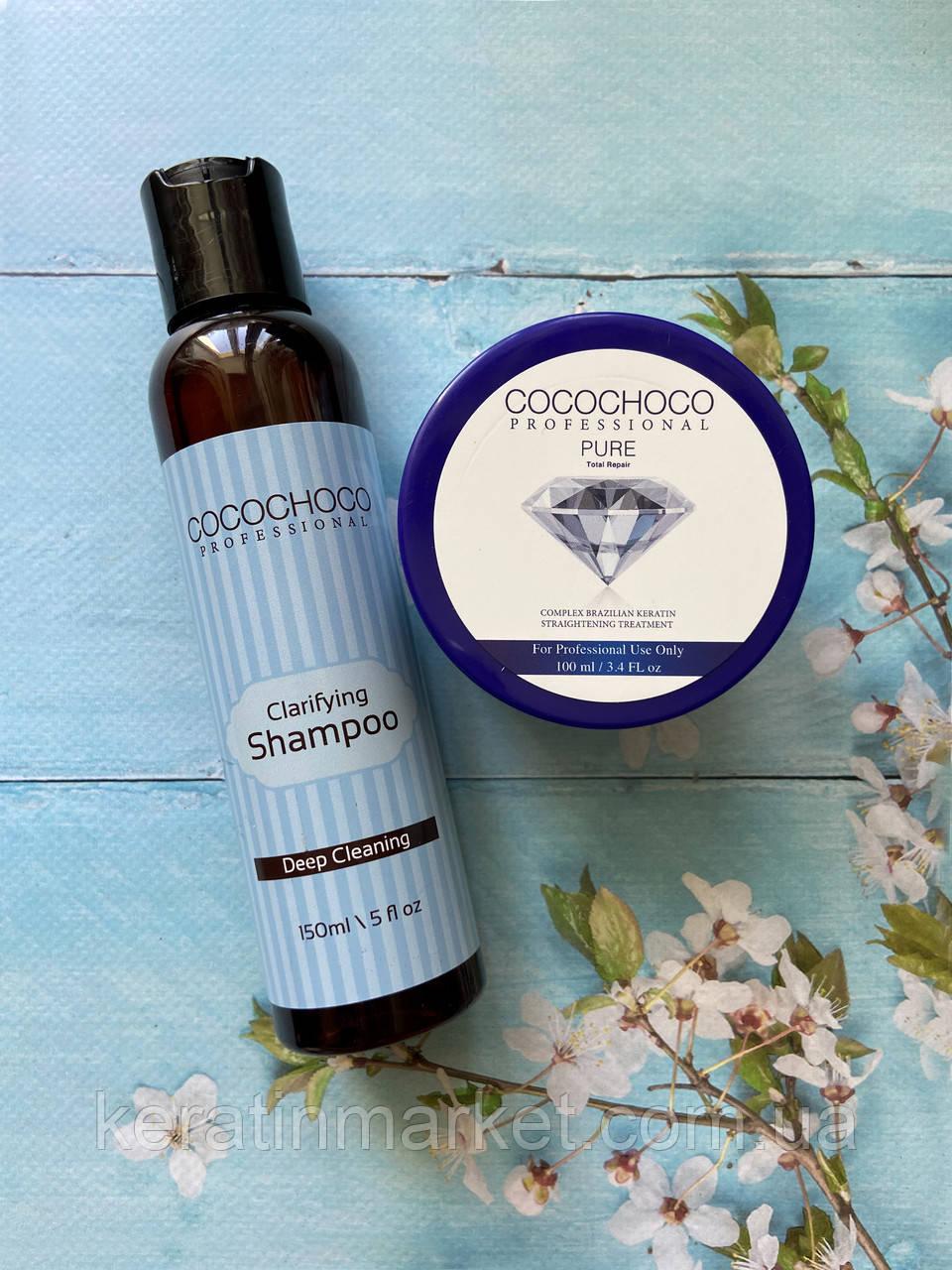 Набор Cocochoco Pure 100 мл + 150 шампуня