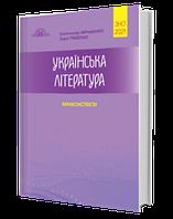 Українська література. Міні-конспекти 2021