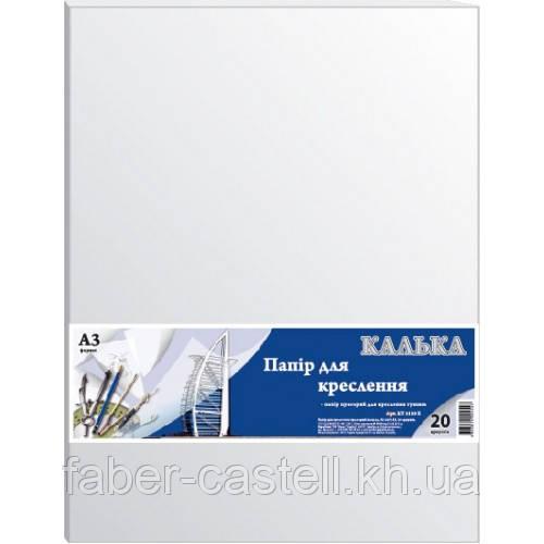 Бумага для черчения прозрачная (калька), формат А3, 20 листов