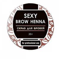 Innovator Cosmetics Sexy Brow Henna Скраб для бровей, аромат кофе с молоком, 30 г