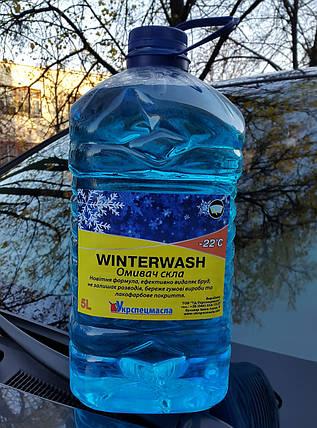 WINTERWASH -22ºС, зимний омыватель стекол 5л, фото 2