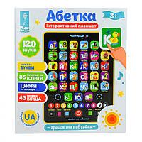 """Планшет """"Абетка"""" PL-719-17, детские игрушки,планшет,детские планшеты ноутбуки телефоны,музыкальный планшет"""