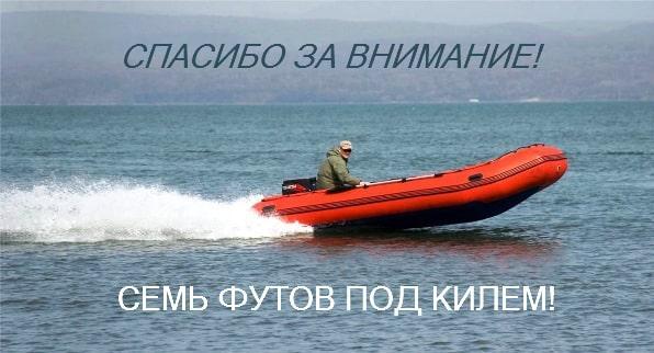 Семь футов под килем - Комплектуючі и запчастини для надувних човнів ПВХ - Аква Крузер