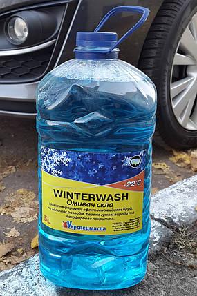 WINTERWASH -22ºС, зимний омыватель стекол, налив, фото 2