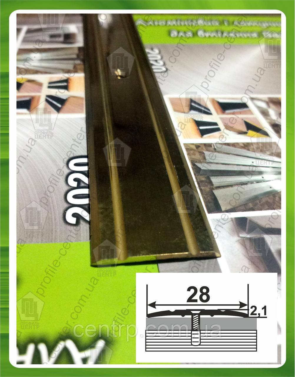 Л 004. Латунный порог (профиль) стыковочный, рифленый. Ширина 28 мм.