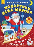 Постер із наліпками Подарунки Діда Мороза