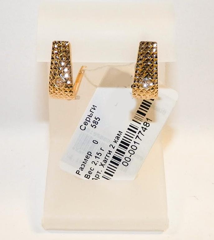 Золоті сережки з алмазною гранню Сьюзі